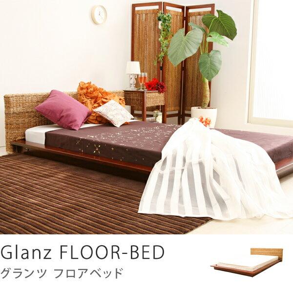 アジアン ベッド フロアベッド Glanz ダブル フレームのみ 送料無料 【夜間指定不可】