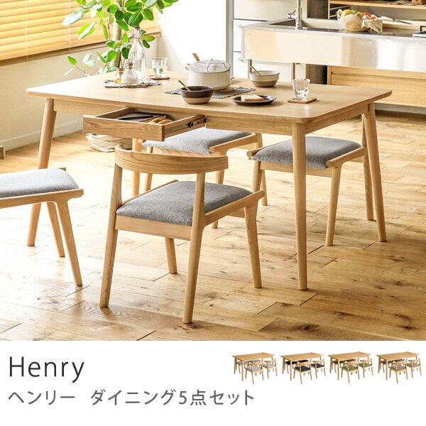ダイニングテーブル5点セット Henry 北欧 西海岸 ナチュラル 木製 150 おしゃれ 送料無料 即日出荷可能 【s1205】