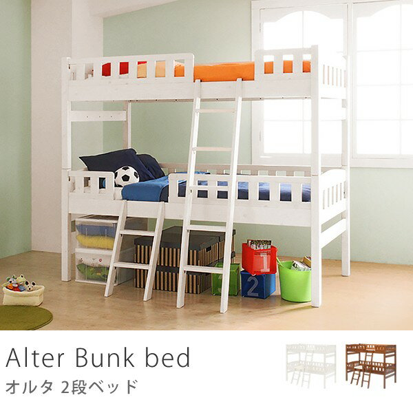 ベッド �供 サイズ 2段ベッド Alter フレーム�� 北欧 ナ�ュラル ��� 木製 安全 �料無料 時間指定�� 10日後以��届�