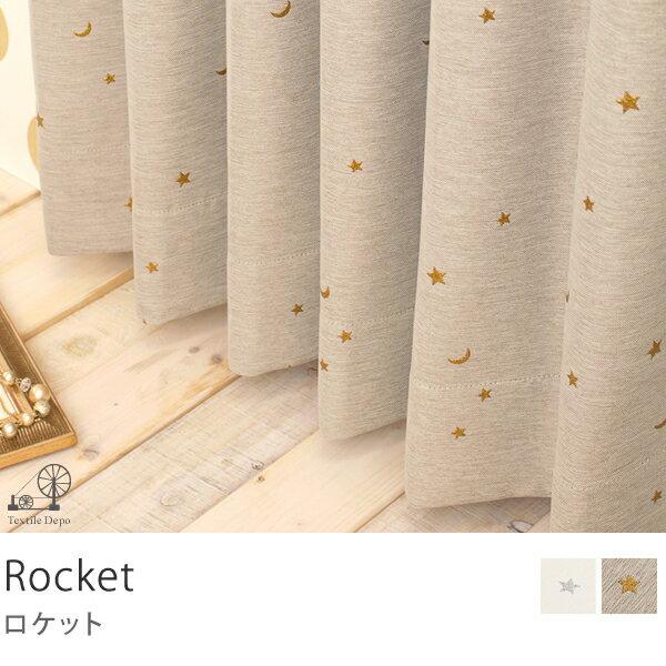 オーダー カーテン Rocket 星 子供部屋 柄 北欧 幅200/400cm×丈80cm~140cm 送料無料【7日~10日後お届け最短】