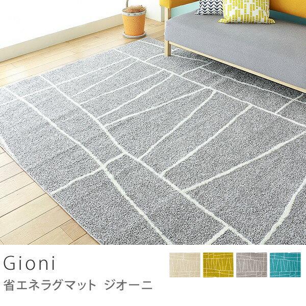 省エネ ラグ ラグマット Gioni 190×240 北欧 柄 グレー 長方形 おしゃれ おすすめ 日本製 送料無料