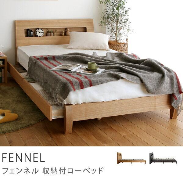 ベッド 収納ベッド FENNEL ダブル ナノテックプレミアム ポケットコイル マットレス付き  送料無料【時間指定不可】 【即日出荷可能】