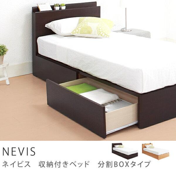 ベッド 収納付きベッド NEVIS 分割BOXタイプ シングルサイズ ゴールドプレミアム ポケットコイル マットレス付き  送料無料【時間指定不可 10日後以降お届け】