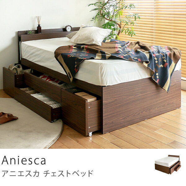 収納付きベッド 大容量 チェストベッド Aniesca シングル ナノテックプレミアム ポケットコイル マットレス付き 送料無料 【時間指定不可】 【即日出荷可能】