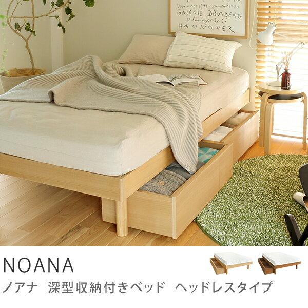 ベッド 北欧 ナチュラル 深型 収納付きベッド NOANA ヘッドレス タイプ シングル サイズ フレームのみ 送料無料 【時間指定不可】 【即日出荷可能】