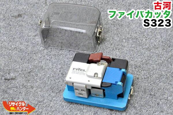 FITEL 古河電工 光ファイバカッター S323 刃の位置2/15■S122・S123シリーズのホルダに対応!!問題無く切断できます