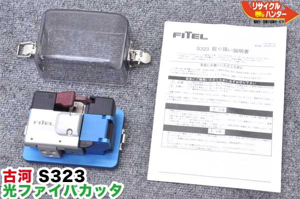FITEL 古河電工 光ファイバカッター S323 刃の位置0/15■S122・S123シリーズのホルダに対応!!問題無く切断できます