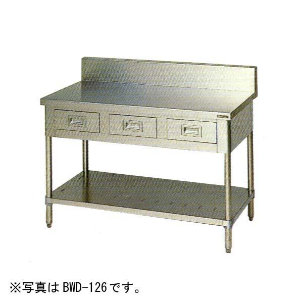 マルゼン 引出しスノコ板付調理台(バックガードあり)1500×750×800 BWD-157