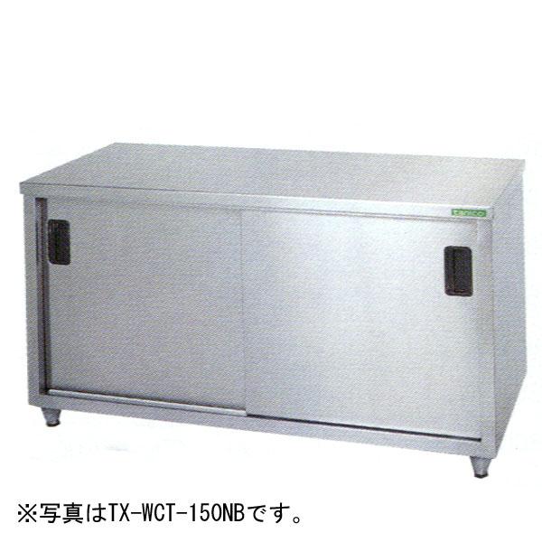 タニコー 調理台(両面仕様) 1500×900×800TX-WCT-150BW