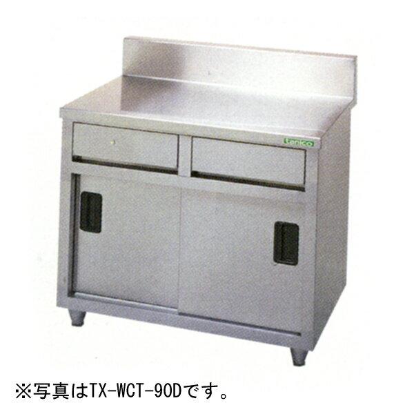 タニコー 引出付調理台(バックガードあり) 1800×600×800TX-WCT-180D