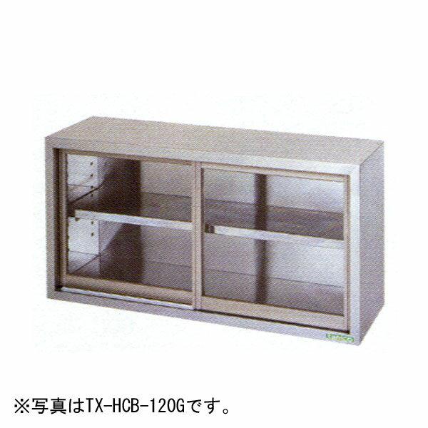 タニコー 吊戸棚(ガラス戸タイプ) 1800×350×600TX-HCB-180G
