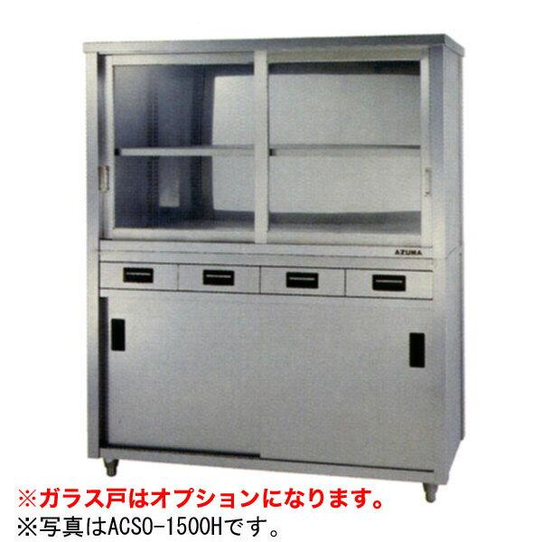 アズマ 食器戸棚・片面引出し付片面引違戸 1500×900×1800 ACSO-1500L
