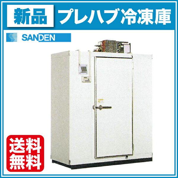 サンデン プレハブ冷凍庫 1坪 STK19-101F 冷凍機天置きタイプ【送料無料】