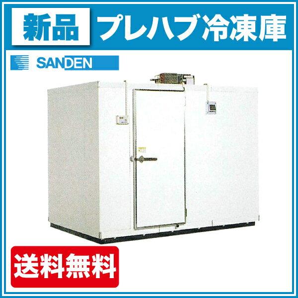 サンデン プレハブ冷凍庫 1.5坪 STK19-151F 冷凍機天置きタイプ【送料無料】