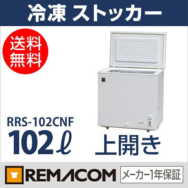 新�:レマコム 冷�ストッカー RRS-102CNF 102L 冷�庫 �型 家庭用 ��料無料】
