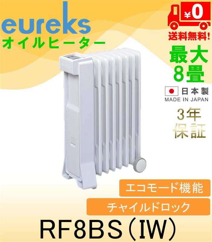 ユーレックス eureks オイルヒーター 3~8畳 RF8BS アイボリーホワイト(IW) 暖房器具 日本製 3年保証