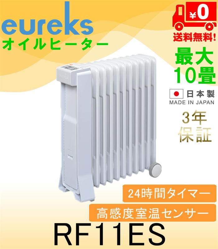 ユーレックス eureks オイルヒーター 4~10畳 RF11ES アイボリーホワイト(IW) 暖房器具 日本製 3年保証
