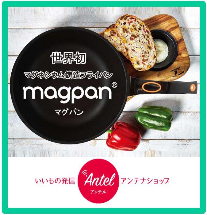 マグパン magpan 浅型28cm MF-28 折り畳める取っ手 マグネシウムフライパン