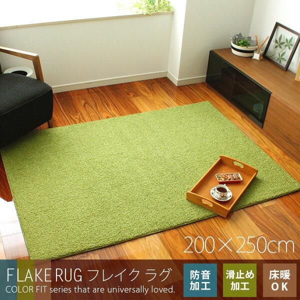 【ラグ ラグマット】スミノエ FLAKE RUG フレイクラグ  200×250cm  (メーカー別送品)【スミノエ 防音 滑止め 床暖房対応】