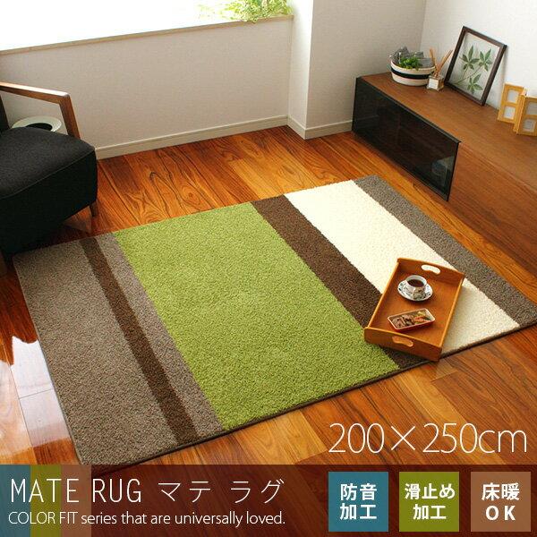 【ラグ ラグマット】スミノエ MATE RUG マテラグ  200×250cm  (メーカー別送品)【スミノエ 防音 滑止め 床暖房対応】