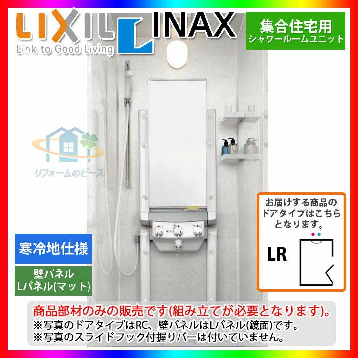[SPBS-0812SBEL+C_GR:LR] INAX シャワーユニット ビルトインタイプ  マットパネル リクシル イナックス 寒冷地仕様  [条件付送料無料]