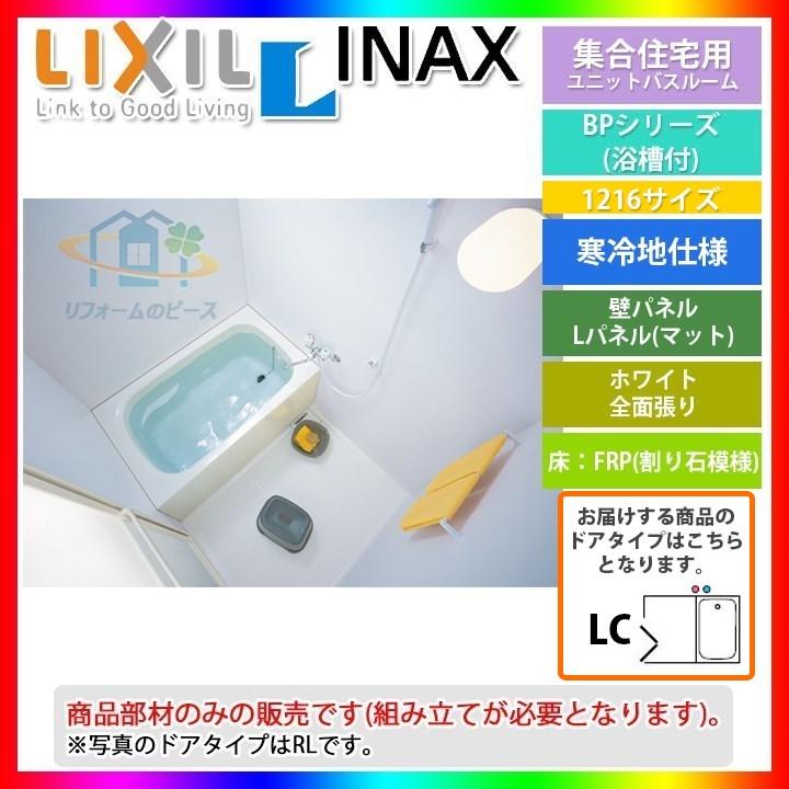 [BP-1216SBZE/W01(C):LC] INAX ユニットバスルーム BPシリーズ リフォーム お風呂 リクシル イナックス 浴槽付き 寒冷地仕様 [条件付送料無料]