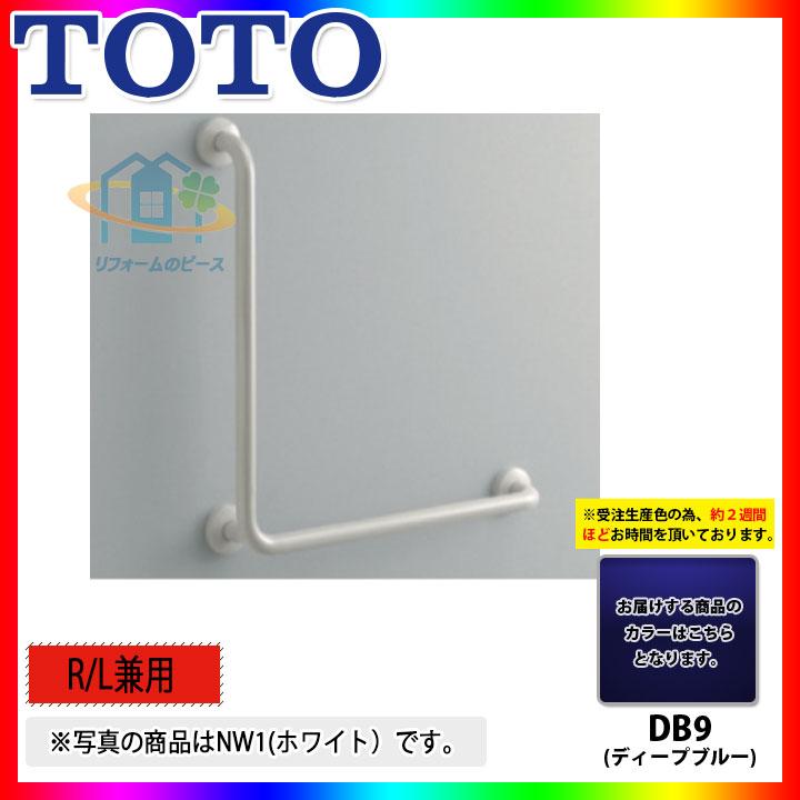 [T112CL9:DB9] TOTO 多用途用手すり ディープブルー L型 DB9 [北海道沖縄離島除き送料無料]