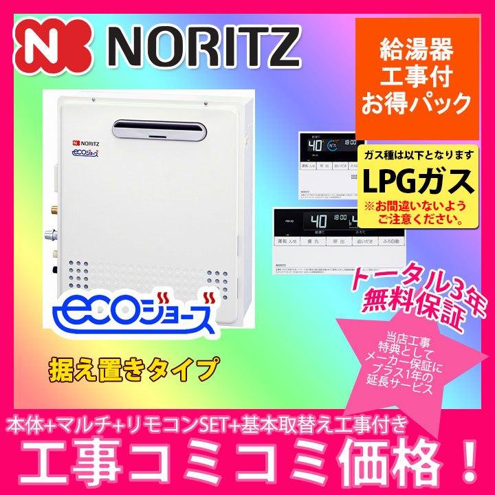 [GT-C2052ARX-2BL:LPG+RC-D101PE:KOJI] ノーリツ ガス��給湯 フルオート20� リモコンセット 工事費込�価格