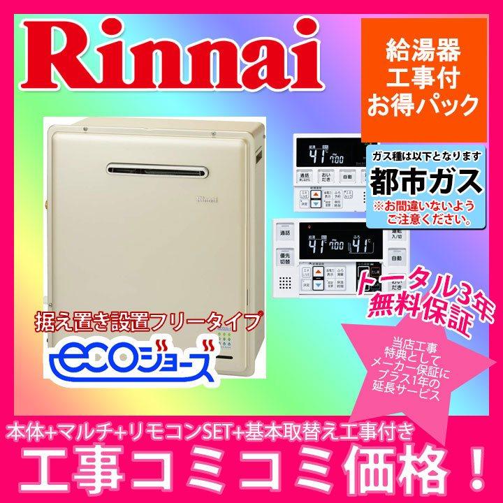 [RUF-E1615AG(A):13A+MBC-230VC:KOJI] リンナイ ガスふろ給湯器 リモコンセット フルオート16号 工事費込み価格