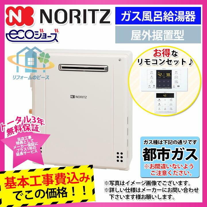 [GT-C166ARX-BL:13A+RC-B001:KOJI] ノーリツ ガス��給湯器 フルオート 16� リモコン付 基本工事費込