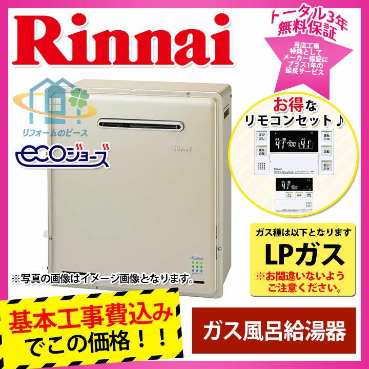 [RUF-E2405AG(A):LPG+MBC-230V:KOJI] リンナイ ガスふろ給湯器 リモコンセット フルオート24号 工事費込み価格