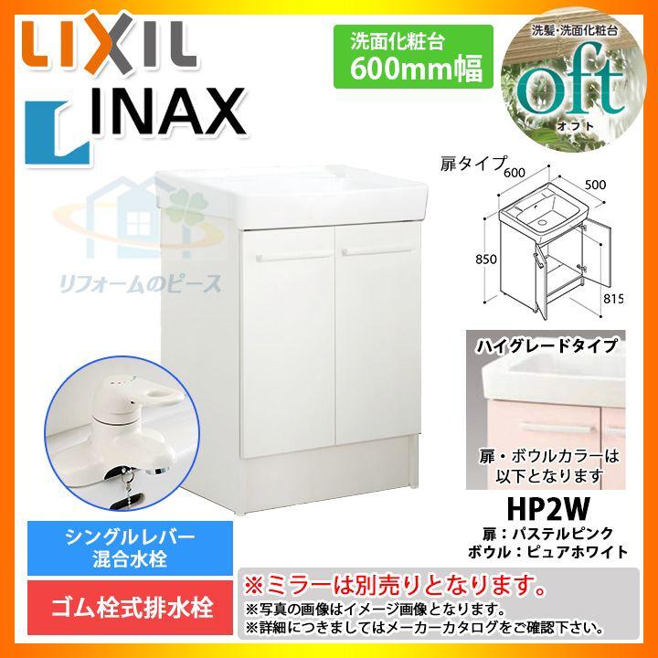★[FTVN-604:HP2W] INAX オフトシリーズ 化粧台のみ 600mm 扉タイプ 洗面台 [条件付送料無料]