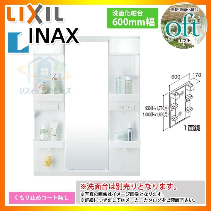 ★[MFTX1-601XPJ] INAX オフトシリーズ ミラーキャビネットのみ 600mm [条件付送料無料]