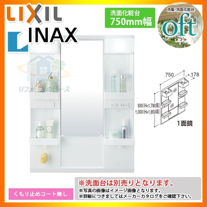 ★[MFTX-751XF] INAX オフトシリーズ ミラーキャビネットのみ 750mm [条件付送料無料]