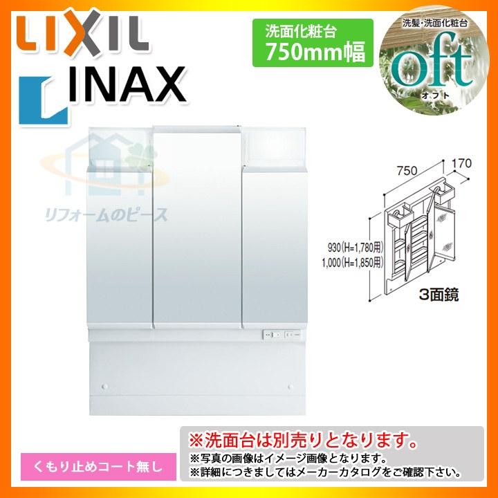 ★[MFTV1-753TXP] INAX オフトシリーズ ミラーキャビネットのみ 750mm [条件付送料無料]