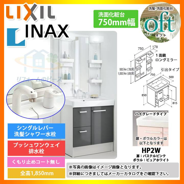 ★[FTVH-755SY1-W:HP2W+MFTX1-751XPJ] INAX オフトシリーズ 洗面化粧台 750mm 引出タイプ 洗面台 [条件付送料無料]