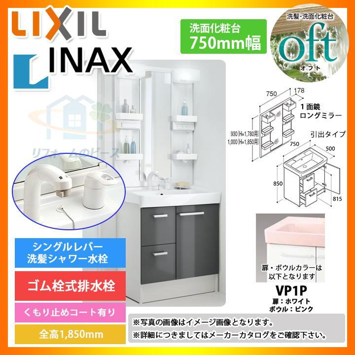★[FTVH-755SY1:VP1P+MFTX1-751XPJU] INAX オフトシリーズ 洗面化粧台 750mm 引出タイプ 洗面台 [条件付送料無料]