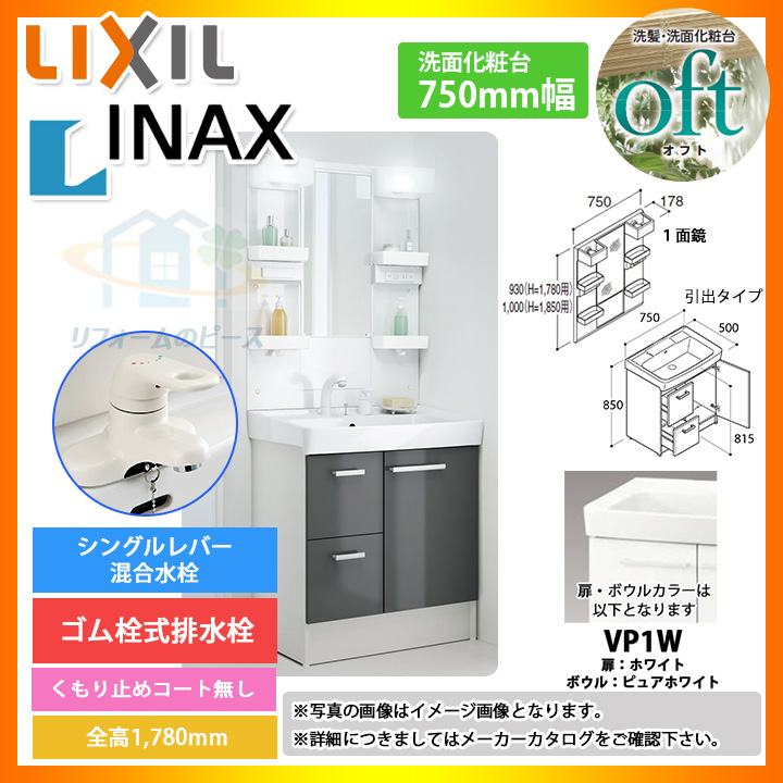 ★[FTVH-754:VP1W+MFTX-751YF] INAX オフトシリーズ 洗面化粧台 750mm 引出タイプ 洗面台 [条件付送料無料]