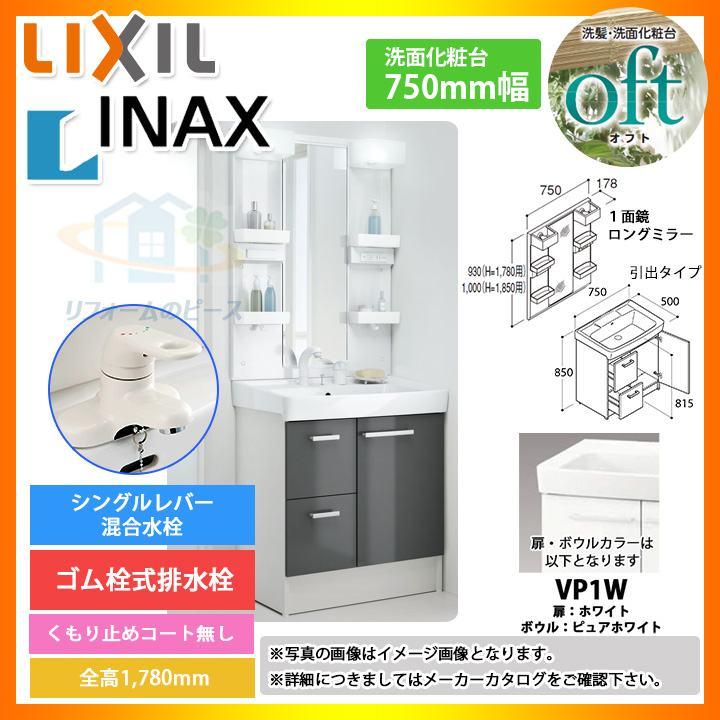 ★[FTVH-754:VP1W+MFTX1-751YPJ] INAX オフトシリーズ 洗面化粧台 750mm 引出タイプ 洗面台 [条件付送料無料]