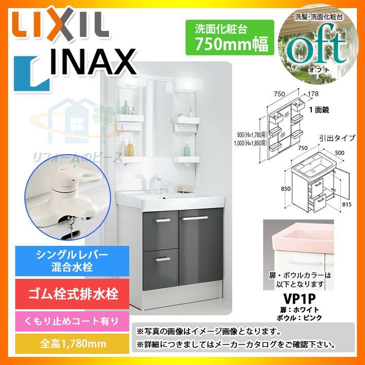 ★[FTVH-754:VP1P+MFTX-751YFU] INAX オフトシリーズ 洗面化粧台 750mm 引出タイプ 洗面台 [条件付送料無料]