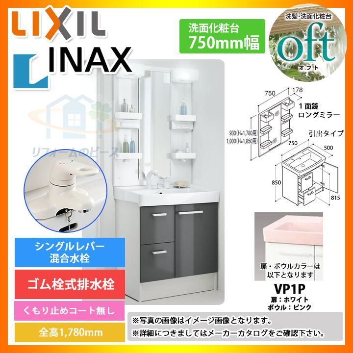 ★[FTVH-754:VP1P+MFTX1-751YPJ] INAX オフトシリーズ 洗面化粧台 750mm 引出タイプ 洗面台 [条件付送料無料]