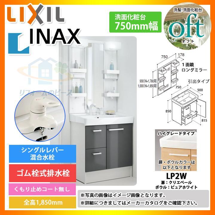★[FTVH-754:LP2W+MFTX1-751XPJ] INAX オフトシリーズ 洗面化粧台 750mm 引出タイプ 洗面台 [条件付送料無料]