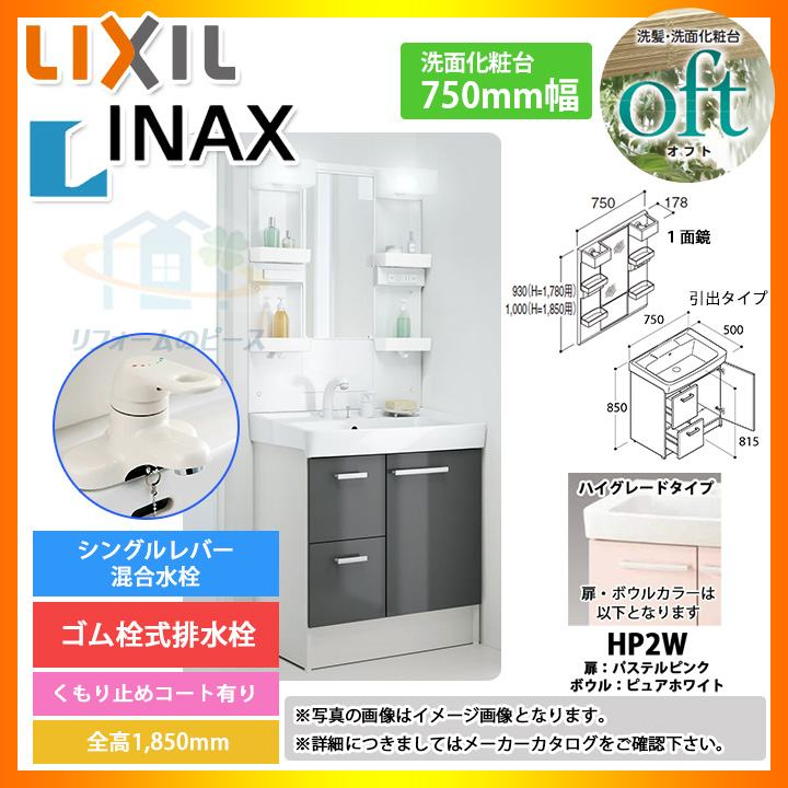 ★[FTVH-754:HP2W+MFTX-751XFU] INAX オフトシリーズ 洗面化粧台 750mm 引出タイプ 洗面台 [条件付送料無料]