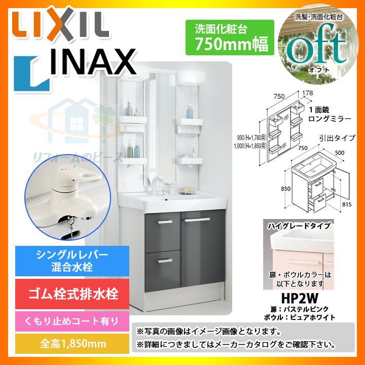 ★[FTVH-754:HP2W+MFTX1-751XPJU] INAX オフトシリーズ 洗面化粧台 750mm 引出タイプ 洗面台 [条件付送料無料]