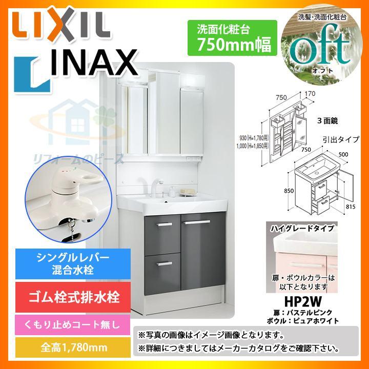 ★[FTVH-754:HP2W+MFTV1-753TYP] INAX オフトシリーズ 洗面化粧台 750mm 引出タイプ 洗面台 [条件付送料無料]