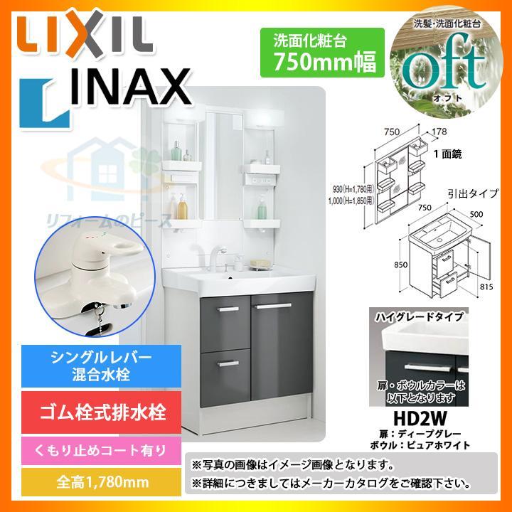 ★[FTVH-754:HD2W+MFTX-751YFU] INAX オフトシリーズ 洗面化粧台 750mm 引出タイプ 洗面台 [条件付送料無料]