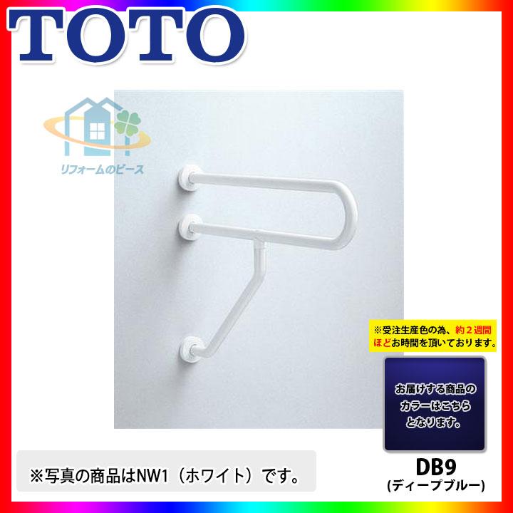 [T112CP8:DB9] TOTO 壁掛洗面器用手すり ディープブルー 800mm [北海道沖縄離島除き送料無料]