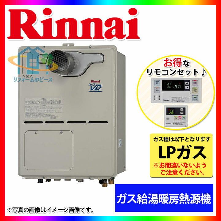 [RVD-A2400AT2-1(A):LPG+MBC-120V] リンナイ ガス給湯暖房用熱源機 給湯・暖房タイプ 24号 プロパン リモコン付 [北海道沖縄離島除き送料無料]