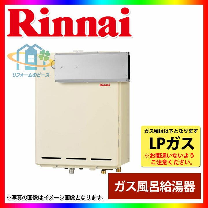 [RUF-A1615AA(A):LPG] リンナイ ガスふろ給湯器 設置フリー型 16号 プロパン [北海道沖縄離島除き送料無料]