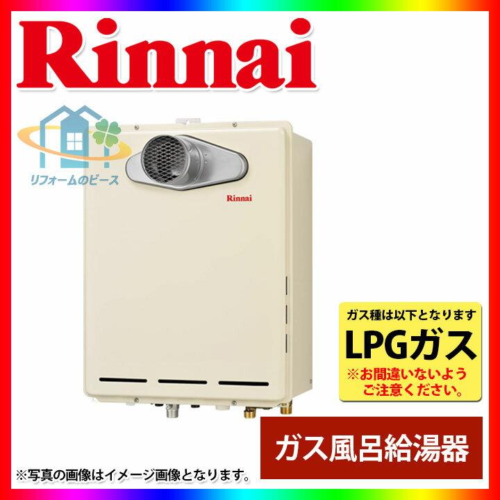 [RUF-A2005SAT(A):LPG] リンナイ ガスふろ給湯器 設置フリー型 20号 プロパン [北海道沖縄離島除き送料無料]